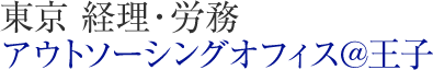 東京 経理・労務アウトソーシングオフィス@王子