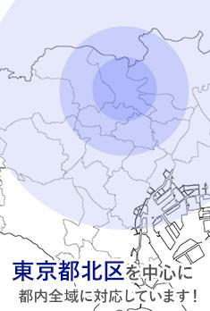 東京都北区王子2-12-10